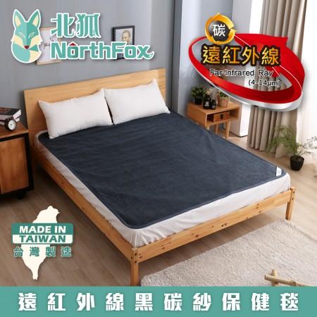 【NorthFox北狐】遠紅外線黑碳紗保健毯 (保暖毯 蓄熱毯 發熱毯 發熱被)