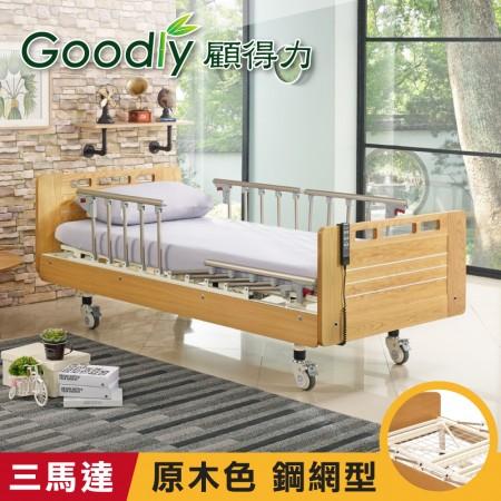 Goodly顧得力 相思木紋電動三馬達床 電動病床 LM-223(原木色 床面鋼網型),贈品:餐桌板