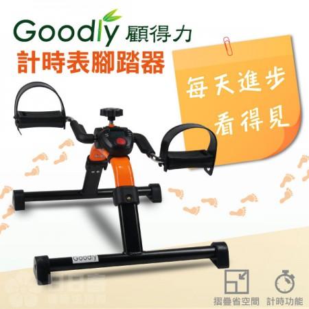 Goodly顧得力 計時表腳踏器 RS182/腳踏復健器/手足健身車/訓練台(橘色)