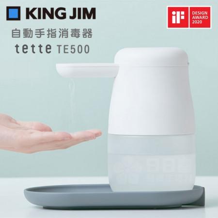 (原廠公司貨,有保固)日本KING JIM tette TE500全自動酒精噴霧手指消毒器(自動感應消毒器 乾洗手機 噴霧機)