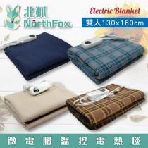 【NorthFox北狐】微電腦溫控電熱毯 (雙人130x160cm 電毯)