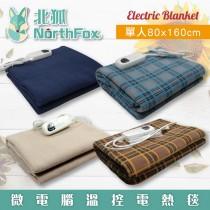 【NorthFox北狐】微電腦溫控電熱毯 (單人80x160cm 電毯)