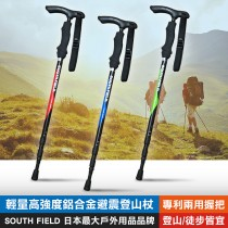 日本SOUTH FIELD 輕量高強度鋁合金避震登山杖