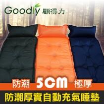 Goodly顧得力 防潮厚實自動充氣睡墊/床墊-帶頭枕-無限拼接