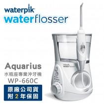 【美國Waterpik】水瓶座專業沖牙機 WP-660C / WP660 (原廠公司貨 二年保固)