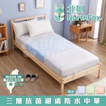 【NorthFox北狐】三層抗菌親膚防水中單 (防漏中單 保潔墊 看護墊)