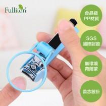 【Fullicon護立康】放大鏡指甲剪 銀髮族、幼童、高度近視者必備 PC001