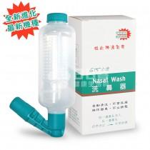 Nasal Wash 士康 洗鼻器