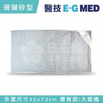 醫技 動力式熱敷墊 - 珊瑚砂型濕熱電熱毯(外套尺寸40x73cm 腰背部/大面積 )