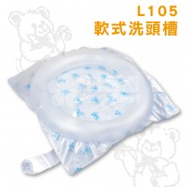 吹氣式軟式洗頭槽 軟式洗頭套 L105