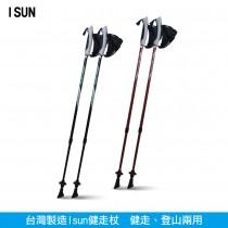 ISUN 兩節伸縮健走杖 一組兩支 台灣製造 (超輕量航太鋁合金 健走/登山兩用)