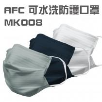 AFC 可水洗防護口罩MK008 三色 (防潑水 台灣製造)