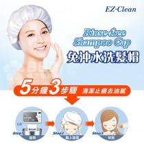 【天群】EZ-Clean 免沖水洗髮帽 - 免沖水洗頭帽推薦