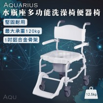 【Aquarius】水瓶座多功能洗澡椅便器椅 馬桶椅 台灣製造