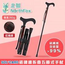 NorthFox北狐 SOL+CARE碳纖維折疊五節式手杖(紅格紋)