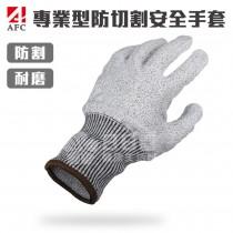 AFC 專業型防切割安全手套 (防割 耐割 耐磨 防護手套 工作手套)