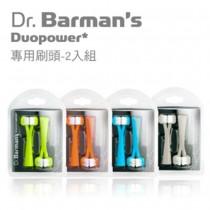 【Dr.Barman's 】DuoPower 雙面斜角式刷毛電動牙刷 (2色。亮綠/亮橘)