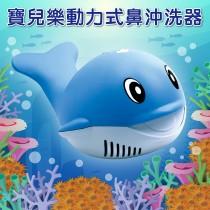 寶兒樂 動力式鼻沖洗器 吸鼻器 洗鼻器 吸鼻涕機 面罩噴霧 (鯨魚機) ,附:可愛小背包