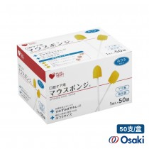 OSAKI 口腔海棉清潔棒(普通尺寸)  一盒50支 日本製
