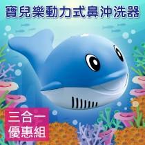 【寶兒樂】動力式鼻沖洗器 三合一優惠組 吸鼻器 洗鼻器 吸鼻涕機 面罩噴霧 (鯨魚機)