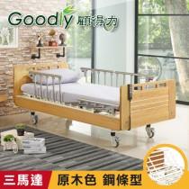 Goodly顧得力 相思木紋三馬達電動床  電動病床 LM-223(原木色 床面鋼條型),贈品:餐桌板