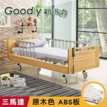 Goodly顧得力 相思木紋三馬達電動床  電動病床 LM-223(原木色 床面ABS型),贈品:餐桌板+床包x2