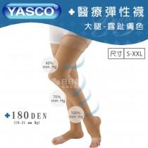YASCO 昭惠 醫療漸進式彈性襪x1雙 (大腿襪-露趾-膚色)