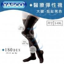 YASCO 昭惠 醫療漸進式彈性襪x1雙 (大腿襪-包趾-黑色)