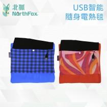 NorthFox北狐 USB智能隨身電熱毯