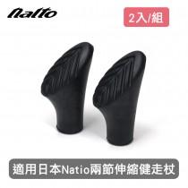 日本Natio 兩節伸縮健走杖 橡膠腳墊 杖頭 1組2入