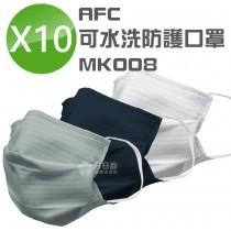 AFC 可水洗防護口罩MK008 三色 (防潑水 台灣製造)(10入)