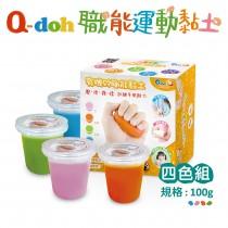 Q-doh 運動黏土 100g 四入組 (硬/中硬/中軟/軟)