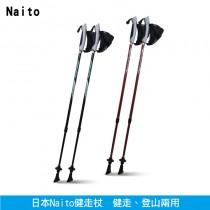【日本Naito】兩節伸縮健走杖 一組兩支 (超輕量航太鋁合金 健走/登山兩用)