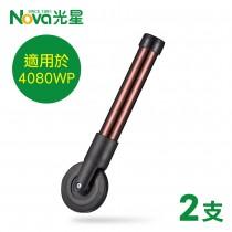 光星NOVA 一吋助行器輪管+三吋輪 x2支 (B408AE,推推GO助行器4080WP適用)