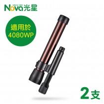 光星NOVA 下壓式彈簧剎車套管x2支 (B412AA,推推GO助行器4080WP適用)