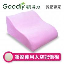 Goodly顧得力 太空記憶棉靠背抬腿墊-粉紅耐用絨布款