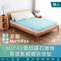 NorthFox北狐 MICAX雲母礦石纖維高透氣親膚涼感墊/涼蓆/涼墊 (雙人床適用5x6尺)