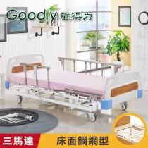 Goodly顧得力 簡約奢華居家三馬達電動床 電動病床 LM-EF03 (床面鋼網型),贈品:餐桌板+床包x2