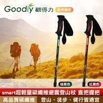 Goodly顧得力 smart超輕量碳纖維避震登山杖 直把握把 登山/徒步/健行皆宜