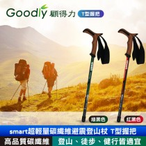 Goodly顧得力 smart超輕量碳纖維避震登山杖 T型握把 登山/徒步/健行皆宜