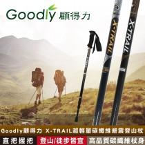 Goodly顧得力 X-TRAIL超輕量碳纖維避震登山杖 直把握把 登山/徒步/健行皆宜