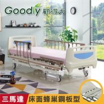 Goodly顧得力 歐風豪華三馬達電動床 HD-02 (床面蜂巢鋼板型),贈品:餐桌板+床包x2