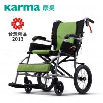 康揚鋁合金手動輪椅 旅弧KM-2501 鋁合金輪椅 超輕量輪椅