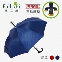 Fullicon護立康 銀髮族必備、抗UV專利三點腳座防滑休閒傘 MS002 (共2色)