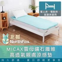 NorthFox北狐 MICAX雲母礦石纖維高透氣親膚涼感墊/涼蓆/涼墊 (單人床適用3x6尺)