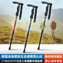 日本TIGORA 輕量高強度鋁合金避震登山杖 日本人氣運動休閒品牌 專利兩用握把 登山/徒步/健行皆宜