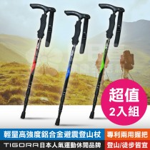 超值2入組【日本TIGORA】輕量高強度鋁合金避震登山杖 日本人氣運動休閒品牌 專利兩用握把 登山/徒步/健行皆宜