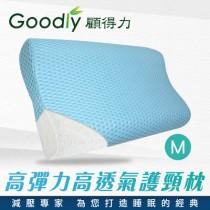 Goodly顧得力-高彈力高透氣護頸枕-M號