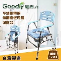 Goodly顧得力 不鏽鋼馬桶椅 W-F35 (可收合,椅面高低可調) 不銹鋼便器椅 洗澡椅