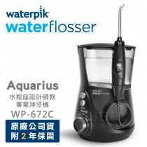 美國Waterpik 水瓶座設計師款專業沖牙機(黑) WP-672C 原廠公司貨 二年保固